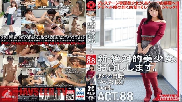 CHN-169 Studio Prestige - Renting New Beautiful Women 88 Non Nonoura (Adult Video Actress) 20 Years Old