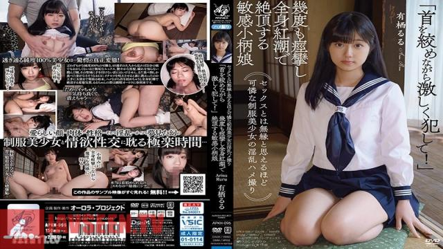 APKH-096 Studio Aurora Project ANNEX - This Beautiful Young Girl in Uniform Looks Too Innocent For Sex But We Got Her Lusty Fucking On Tape Strangle Me And Fuck Me Harder! Petite Girl's Whole Body Is Overcome With Sensation As She Reaches Repeated Convulsive Climaxes