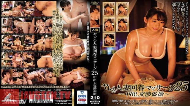 CLUB-568 Studio Hentai Shinshi Club - A Fuckable Married Woman At A Rejuvenating Massage Parlor 25 Peeping In On Creampie Negotiations