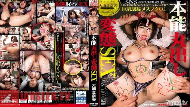 AVSA-098 Studio AVS collector's - This Big Tits Bitch Office Lady Had Put Up Some Erotic Videos On Social Media, And When Her Colleagues At The Office Saw it, She Got Pumped And Pounded Into Ecstasy Basic Instinct-Baring Perverted Sex Manami Oura