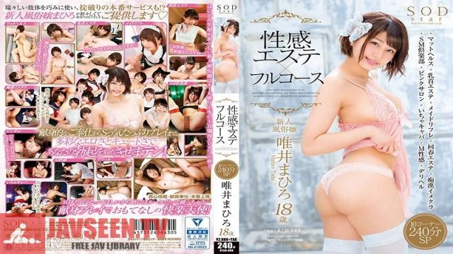 STAR-999 Studio SOD Create - SOD Star Mahiro Tadaii 18 Years Old Full Service At The Erotic Spa 10 A 240-Situation Special