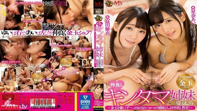 MVSD-364 Studio M's video Group - Summer Vacation With The Testicle Sisters. Lovingly Licking Balls Endlessly! Creampie Sex With Both Sisters!