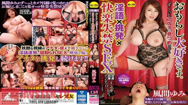 CESD-767 Studio Celeb no Tomo - I Love To Piss Myself. She Dirty Talks X Provokes X Has Sex That's So Pleasurable She Pisses Herself All The While Looking At You. She Orgasms Continuously While Looking At You No Matter How Many Times She Comes And No Matter How Many Time