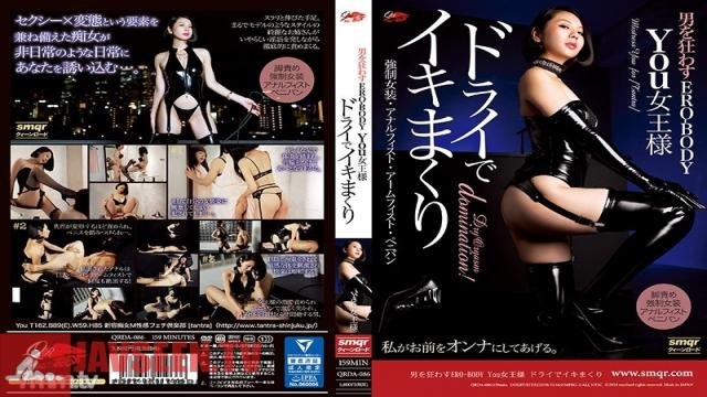 QRDA-086 Studio Queen Road - The ERO-BODY That Drives Men Crazy. Queen You. Dry Orgasms