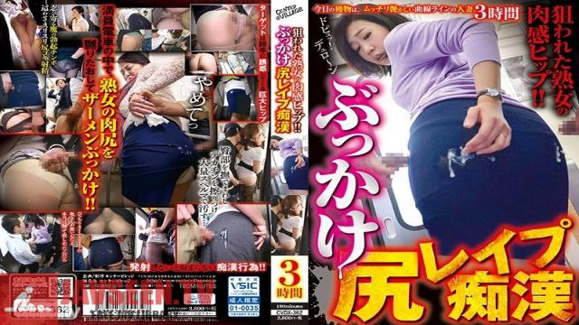 CVDX-362 Studio Center Village - This Mature Woman Is Being Targeted For Her Meaty Hips!! The Bukkake Ass Fucking Molester 3 Hours