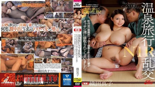 JUFD-980 Studio Fitch - A Hot Springs Vacation NTR Orgy During This Town Hall Association Trip My Wife Got Fucked Up With Alcohol And Aphrodisiacs And Cuckold Fucked By These Dirty Old Men... Mako Oda