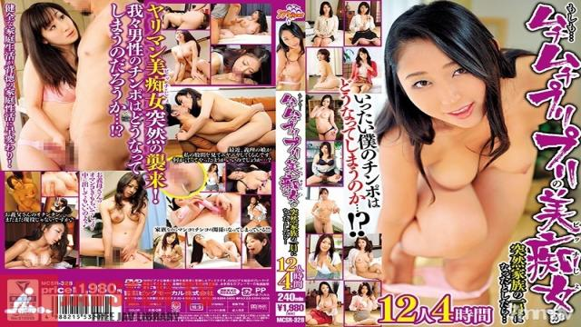 MCSR-328 Studio Big Morkal - What Would You Do If A Chubby, Gorgeous Slut Came To Live With You...? 12 Girls, 4 Hours