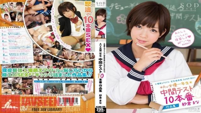 STAR-384 Studio SOD Create - Factory Building Fetish Complete Collectors Edition SUPER BEST AV Actresses Freshman Mid-Term Test. 10 Fucks Collection. Mana Sakura .