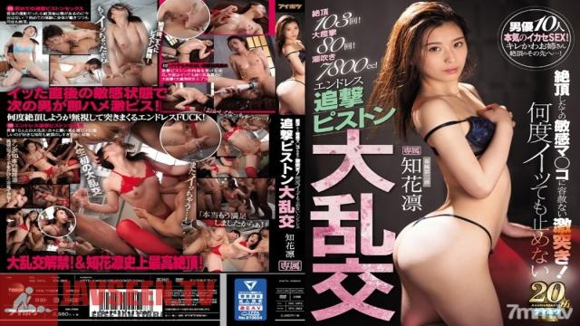 IPX-363 Studio Idea Pocket - This Sensual Pussy Was Just Finished Cumming, But Now It's Getting Relentless And Furious Follow-Up Fucking! No Matter How Many Times She Cums, The Endless Piston-Pumping Thrusts Will Never Stop In This Large Orgies Fuck Fest Rin Chibana