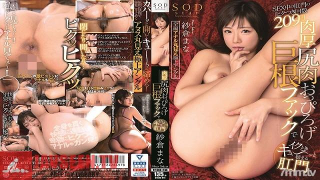 STARS-014 Studio SOD Create - Mana Sakura When She's Fucked By A Big Dick And Orgasms With Her Big Ass In Full View, Her Asshole Tightens
