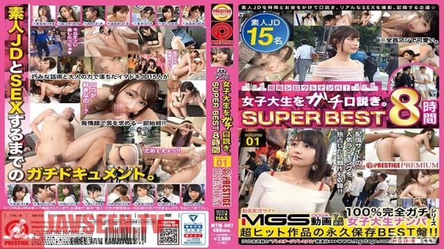 MTM-007 Studio Prestige - Picking Up Amateur Girls On The Street! College Girls Are Won Over By A Smooth Talker - Super Best 8 Hours vol. 01