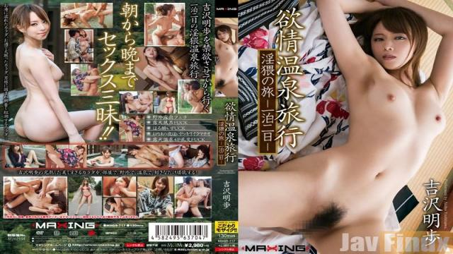 MXGS-717 Studio MAXING Journey Of Lust Hot Spring Trip Dirty One Night The 2nd Akiho Yoshizawa