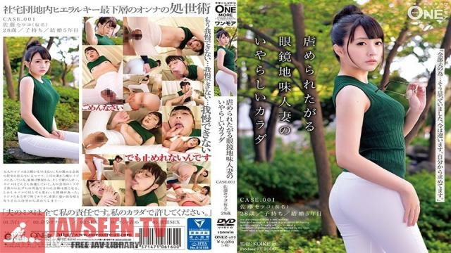 ONEZ-177 Studio Prestige - This Plain Jane Married Woman In Glasses Has A Naughty Body And Wants To Get Bullied CASE.001 Setsuko Sato (Not Her Real Name) 28 Years Old
