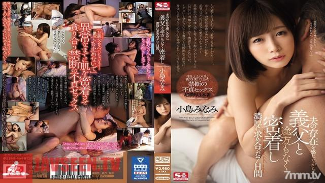 SSNI-464 Studio S1 NO.1 STYLE - She Can Feel Her Husband's Presence, But She Spent 7 Days Seeking Out Her Father-In-Law For Bewildering, Hard And Tight, Deep And Rich Sex Minami Kojima