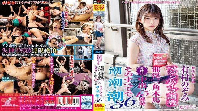 SVDVD-743 Studio Sadistic Village - The New Female Teacher Nozomi Arimura Machine Vibrator Breaking In Training x The Erotic Iron Hourse x Danger Day Creampie Sex 15 Consecutive Cum Shots And We Bring You Every Squirt! Squirt! Squirt! 36