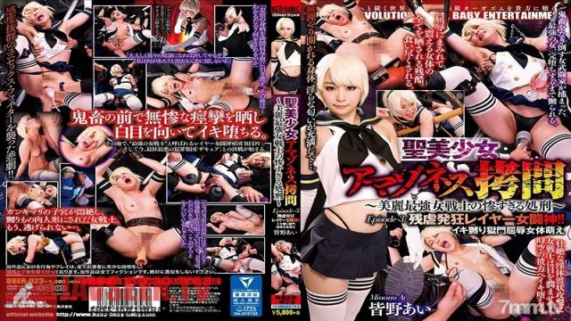 DBER-023 Studio BabyEntertainment - Torture Of A Saintly Amazoness Beautiful Girl - The Excessively Cruel Execution Of The Strongest And Most Beautiful Female Soldier - Episode-3: The Cruel Insanity Of The Female Warrior Cosplayer!! Female Shameful Orgasmic Hot Plays From Hell Ai