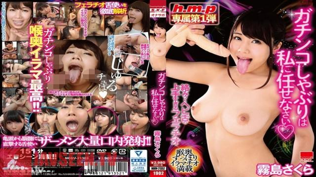 HODV-21352 Studio h.m.p - If You Want Some Serious Sucking, Leave It To Me Sakura Kirishima