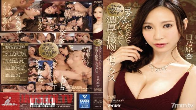 IPX-211 Studio Idea Pocket - Drooling Deep And Rich Kisses And Sex With A Pretty Elder Sister Ann Hinohara