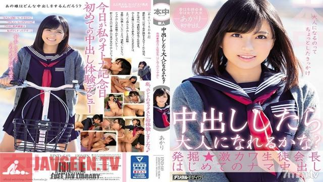HND-649 Studio Hon Naka - Would Getting Creampied Make Me A Grown-Up? Discovery. Super Cute President Of The Student Council Gets Creampied For The First Time. Akari