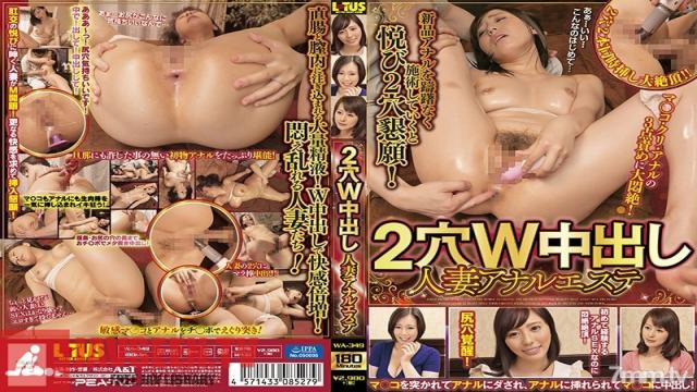 WA-349 Studio LOTUS - 2 Hole Double Creampie Married Woman Anal Massage Parlor