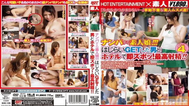 SHE-126 Studio Hot Entertainment Amateur Daughter To Be Wrecked! ! !In Immediate Zubo~tsu And Shyness And GET The Man And The Hotel!Highest Ejaculation! !