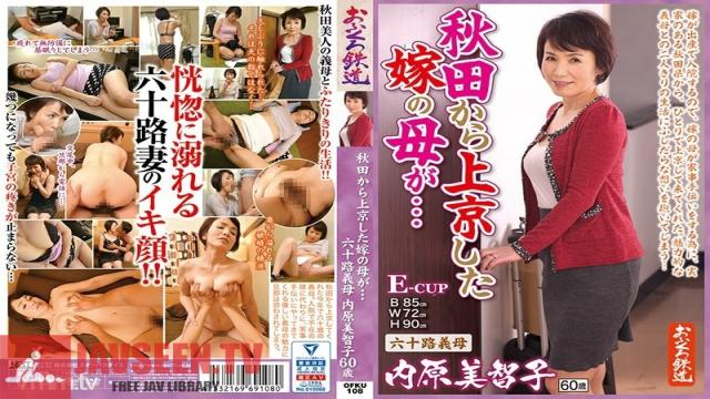 OFKU-108 Studio STAR PARADISE - My Wife's Mother Came To Tokyo From Akita... Mother-In-Law In Her 60's. Michiko Uchihara