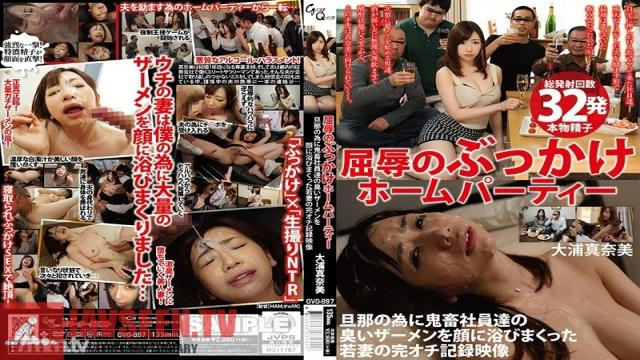 GVG-897 Studio GLORY QUEST - A Disgraceful Bukkake Home Party - Manami Oura