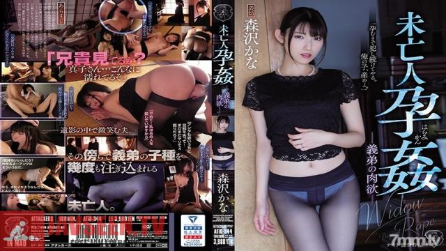 ATID-344 Studio Attackers - Widow Impregnation Rape Brother-in-law's Lust Kana Morisawa