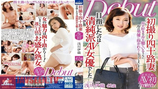 MKD-204 Studio Ruby - 42 Year Old Wife's First Time I Wanted To Be An Innocent-Looking Porn Star Iori Asakawa