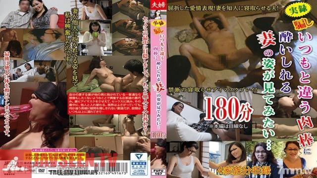 FUFU-167 Studio STAR PARADISE - True Stories Of Deception I Want To See My Wife Get Drunk With Pleasure On Someone Else's Cock... 180 Minutes
