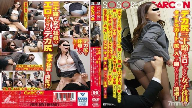 GS-225 Studio SOSORU X GARCON - I Came Across A Female Employee In Her 30's With A Big Ass Having Trouble Getting Into Her Tight Skirt! I Probably Shouldn't Have Seen That... I Tried To Hide But It Was Too Late. She Found Me. I Thought She'd Get Mad At