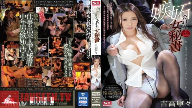 SSNI-437 Studio S1 NO.1 STYLE - The Female Secretary Who Was The Object Of Envy ~A Career Woman Ends Up Being The Company's Sex Slave~Nene Yoshitaka