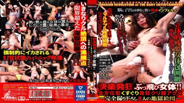 DBER-031 Studio BabyEntertainment - Pleasure So Amazing It Will Blow Her Mind To Insanity!! All-Positions Tickling Mind-Blowing Clit-Spasming Ecstasy - Totally Exclusive Footage Of 8 Ladies In The Pleasure Of Hell -