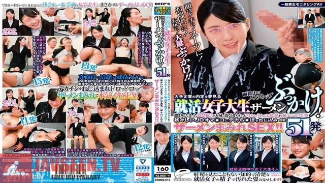 DVDMS-413 Studio Deep's - A Normal Boys And Girls Focus Group Adult Video This Job-Hunting College Girl Dreams Of Getting A Position In This Major Corporation, So She's Getting Non-Stop Bukkake During Her Job Interview! 51 Total Cum Shots The Interviewer Had Been S