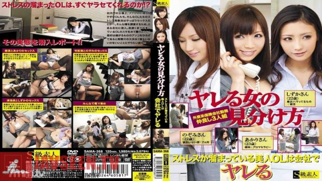 SAMA-368 Studio Skyu Shiroto - How To Find The Girls That Wanna Fuck Beautiful Office Ladies Who Have A Lot of Pent-Up Stress Are Fuckable In The Office