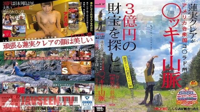 SDMU-903 Studio SOD Create - First Time In History There's Never Been Porn Like This!! Kurea Hasumi Goes To The Rocky Mountains In Colorado, USA To Find A 3-Million-Dollar Treasure The Shocking Finale
