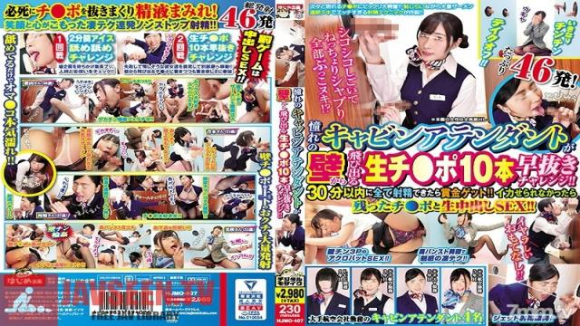 HJMO-407 Studio Hajime Kikaku - A Hot Flight Attendant Quickly Jerks Off 10 Bare Dicks Growing Out Of The Wall!! If She Can Make Them All Cum Within 30 Minutes, She'll Win A Cash Prize!! If She Can't, She'll Have To Have Bareback Sex With The Remaining Dicks!!