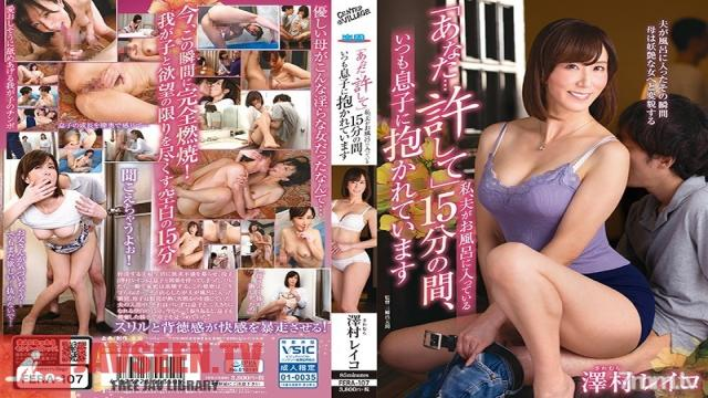 FERA-107 Studio Center Village - Honey... Forgive Me I'm Always Getting Fucked By My Son During The 15 Minutes My Husband Is In The Bath. Reiko Sawamura