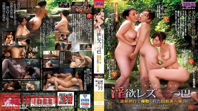 AVOP-431 Studio U & K - Lusty Lesbian Threesome -Fair Skin Beautiful Married Woman Cheats On Hot Springs Trip-