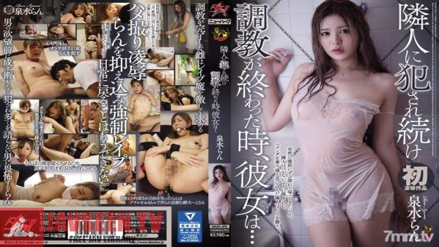DASD-475 Studio Das - After Being Repeatedly Raped By My Neighbor In Breaking In Training, She Was... Ran Izumi