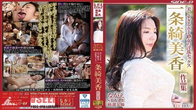 NSPS-785 Studio Nagae Style - NAGAE STYLE Super Select Actresses Excessively Beautiful Fifty-Something Ladies Having Horny, Lusty Sex Kimika Ichijo Video Collection