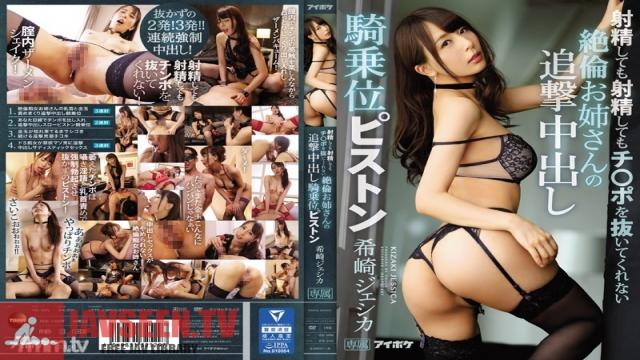 IPX-230 Studio Idea Pocket - The Relentless Creampie Fucking Of An Insatiable Young Lady Who Won't Let Go Of Your Dick No Matter How Many Times You Come Jessica Kizaki