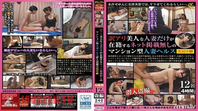 YLWN-058 Studio Yellow Moon - We Went Peeping At An Apartment-Type Married Woman Delivery Health Call Girl Service That Is Stocked With Beautiful Married Woman Babes With Issues, And Is Definitely Not Advertised On The Internet Live Broadcast 4 Hours