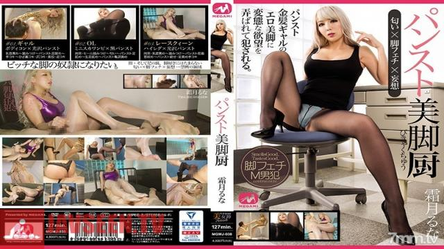 MGMJ-038 Studio MEGAMI - Beautiful Legs In Pantyhose Runa Shimotsuki