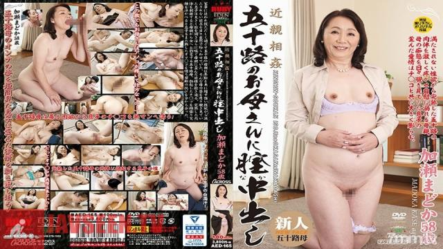 AED-165 Studio Ruby - Fakecest 50 Year Old MILF's Pussy Gets Creampied Madoka Kase