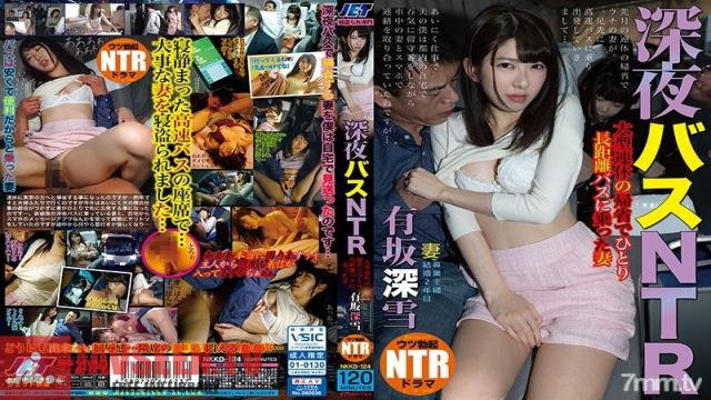NKKD-124 Studio JET Eizo - Midnight Bus NTR During A Long Holiday, This Homely Housewife Took A Ride On A Long-Distance Bus To Visit Her Family Miyuki Arisaka