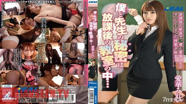 XRW-685 Studio Real Works - My Teacher And I Share An After School Classroom Secret... Mirei Aika
