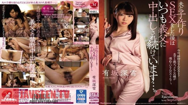 JUY-952 Studio Madonna - After I Have Babymaking Sex With My Husband, I Always Get Continuously Creampie Fucked By My Father-In-Law... Miyuki Arisaka