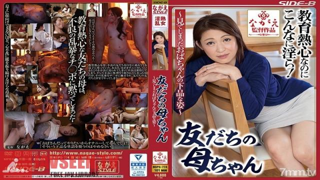 NSPS-774 Studio Nagae Style - My Friend's Mom ~I Saw The Erotic Side Of An Older Woman~ Kyoko Kubo