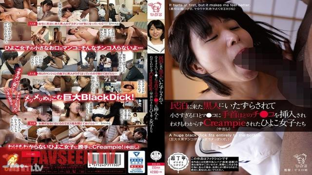 PIYO-025 Studio Hyoko - When Petite Girls Meet A Black Man At A Guesthouse He Teases Them, Fucks Their Tiny Mouths And Pussies With A Dick That's As Thick As Their Wrists And Gives Them Creampies